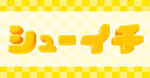 shu-ichi-2